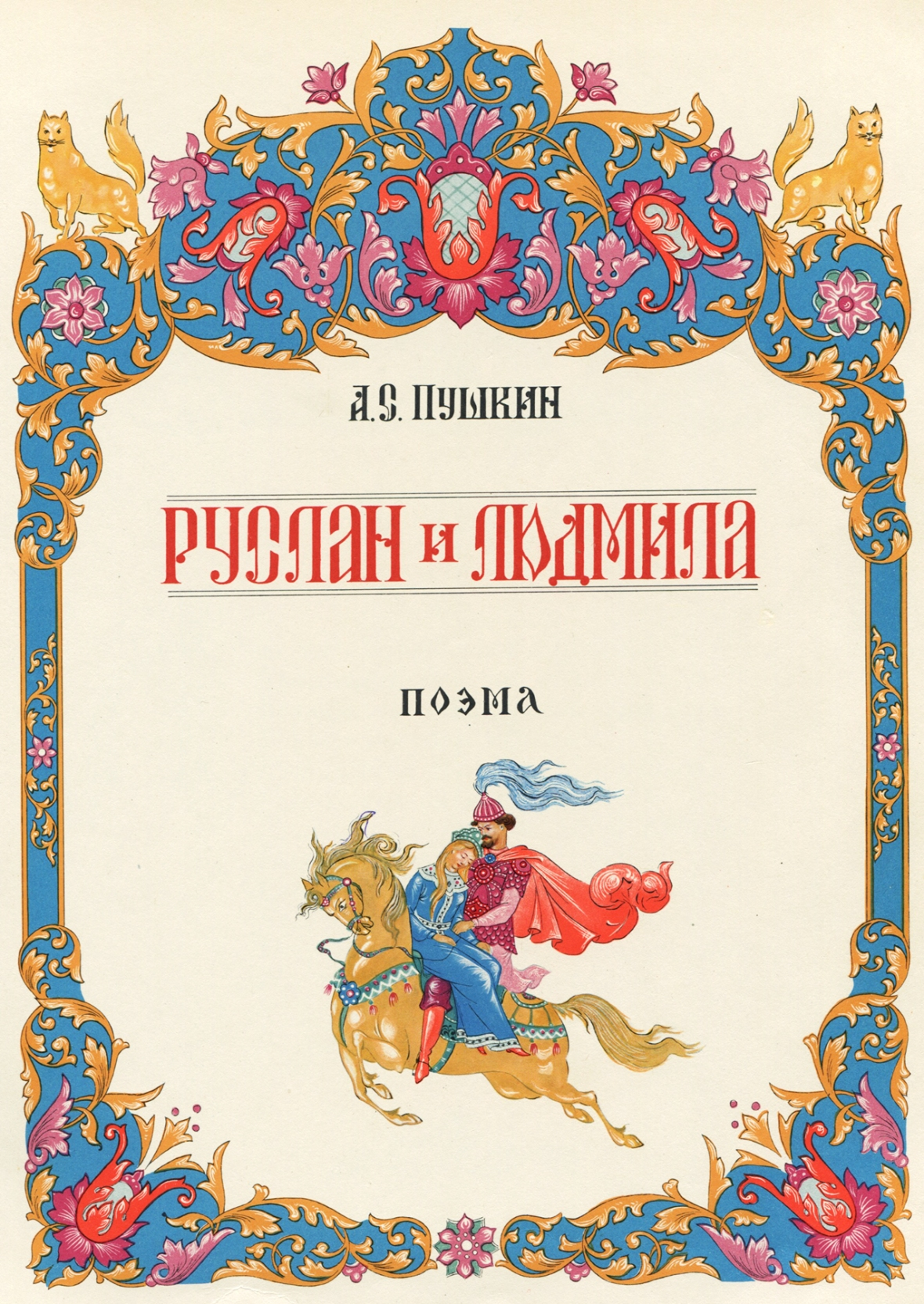 Ruslan and Lyudmila Illustration